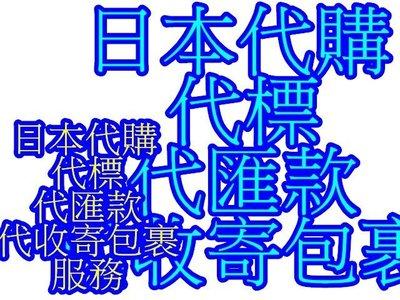 日本代購或其他商品代購服務 日本空運台4-10天
