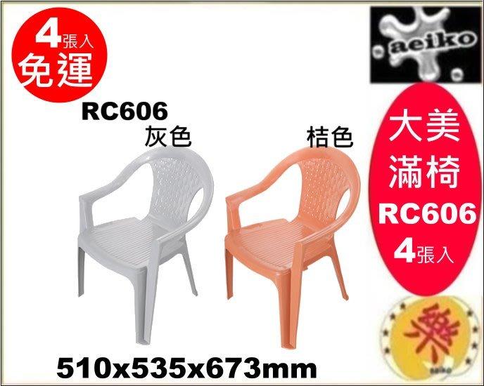 「4個免運 RC606大美滿椅 塑膠椅 涼椅 休閒椅 靠背椅  RC-606 直購價 aeiko 樂天生活倉庫