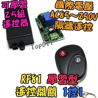【阿財電料】RF81 智慧型 遙控開關 學習型 遙控插座 遙控燈 電器 遙控 燈具 穿牆遙控 開關 遙控器 嘉義市