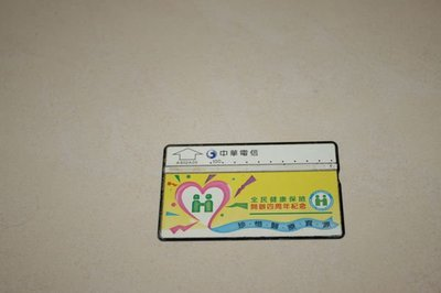 中華電信已使用過的電話卡(舊式,非IC卡).全民健康保險開辦四周年紀念電話卡