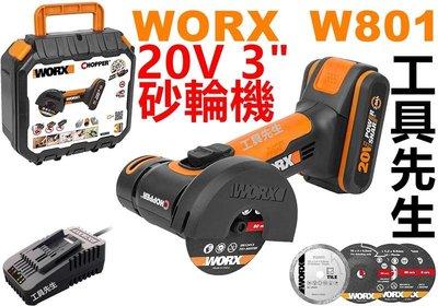 含稅價/WX801【工具先生】WORX 威克士 20V 充電式 砂輪機 切割機 非 GWS12V-76 GWS10.8