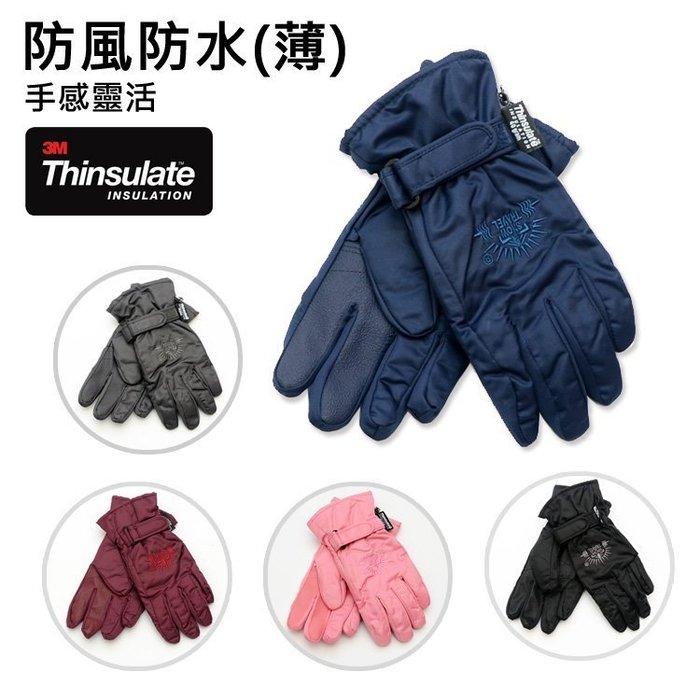 騎士手套3M-Thinsulate防風防水手套透氣保暖秋冬推薦好用實惠保暖手套AR36SnowTravel 雪之旅