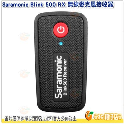 楓笛 Saramonic Blink500 RX 無線麥克風接收器 影片拍攝 直播 收音 採訪 錄音 3.5mm 公司貨