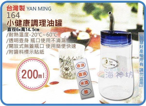 =海神坊=台灣製 164 小健康調理油罐 圓形調味瓶 油料瓶 米酒 香油 附貼紙200ml 54入2900元免運