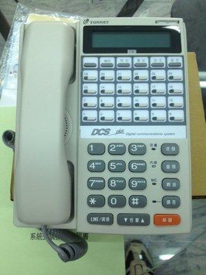 Since 1995實體店面-- 通航TONNET TD-8615D話機--