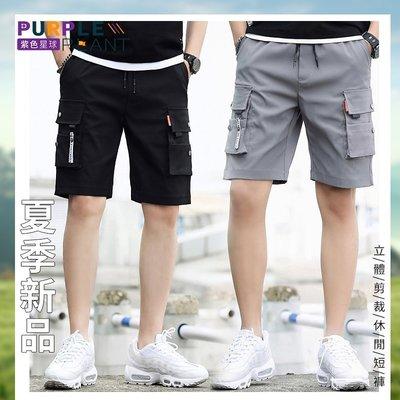 【紫色星球】正韓版 潮流時尚 大口袋 立體版型 【K505】鬆緊褲頭 短褲 工作褲 休閒短褲 S-2XL
