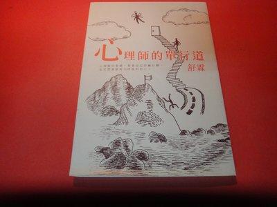 【愛悅二手書坊 13-22】心理師的單行道     舒霖/著    爾雅出版