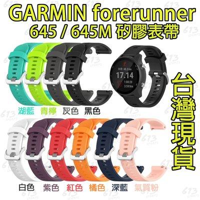 GARMIN Forerunner 645 / 645M 手錶錶帶 矽膠表帶 快拆錶帶 表帶