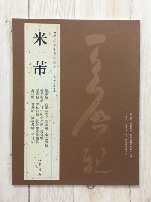 正大筆莊~『歷代名家書法經典 米芾』字帖 書法 中國書房