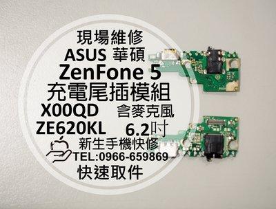 免運【新生手機快修】ASUS華碩 ZenFone5 尾插小板 ZE620KL X00QD 無法充電 充電孔排線 現場維修