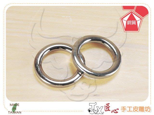 ☆ 匠心 手工皮雕坊 ☆ 圓環-銅質-30mm(銀) ( D6301 )口環 / O型環 / 提把五金 / 拼布