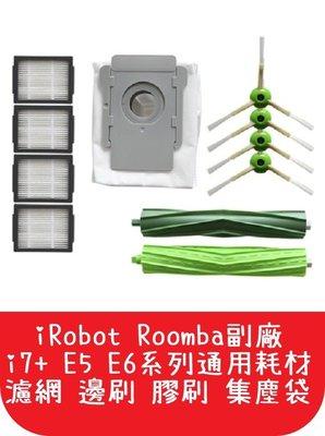 【艾思黛拉】iRobot Roomba 副廠配件套組 耗材 邊刷 集塵袋 濾網 膠刷 掃地機 i7+ E5 E6系列專用