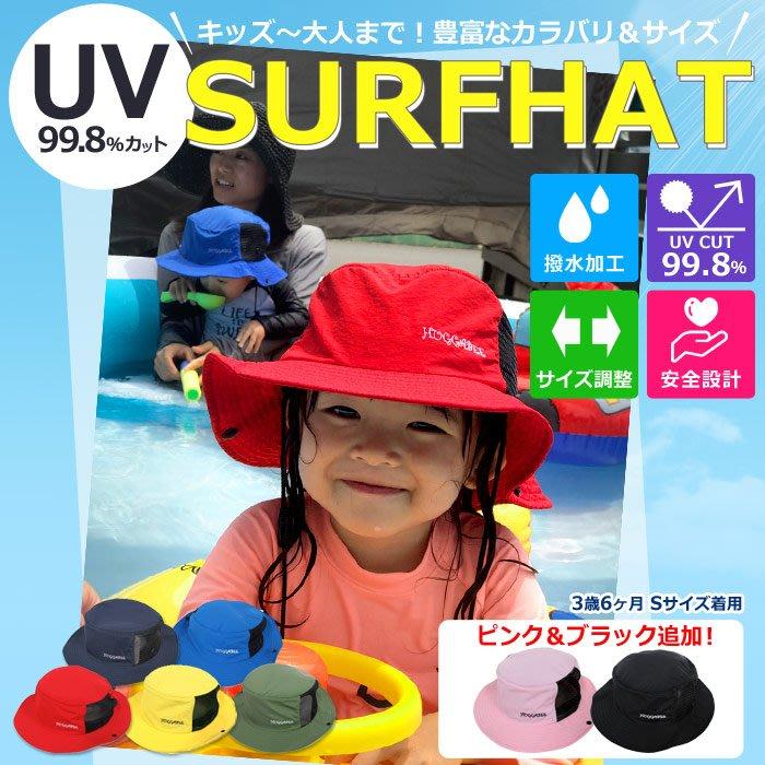 《FOS》日本 HUGGABE 孩童 遮陽帽 男孩 女孩 帽子 防曬 抗UV 紫外線 防撥水 夏天 禮物 出國 熱銷
