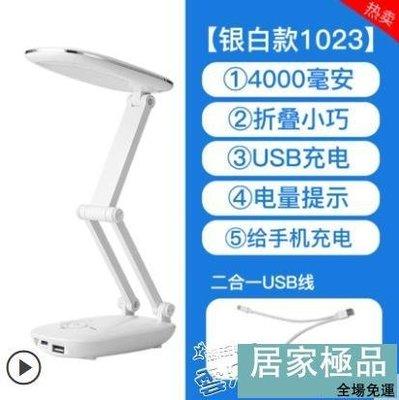 新品免運 檯燈久量LED充電寶臺燈書桌...
