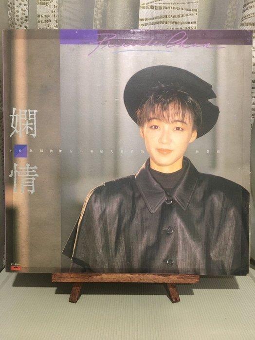 黑膠唱片 陳慧嫻 【嫻情】