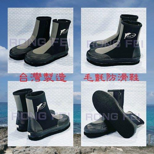 RongFei 長筒防滑毛氈鞋 台灣製造 釣魚鞋 磯釣鞋 潛水鞋 毛氈鞋 菜瓜布鞋 浮潛鞋 溯溪鞋