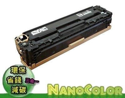 【彩印】HP LJ Pro M251nw M276n M276nw【黑色環保匣】CF210X CF210A 131X