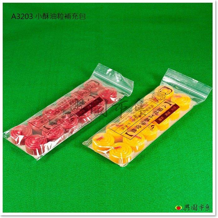 【興園市集】[八國] 小酥油粒補充包 (A3203)‧一包‧純正酥油‧純天然植物油‧不含蠟