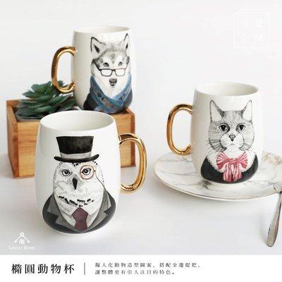 (台中 可愛小舖)動物 橢圓杯  狗 貓 貓頭鷹 金提把 馬克杯 茶杯 湯杯 下午茶 陶瓷