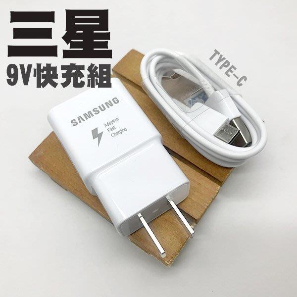 三星 快充 9V 旅充組 TYPE C 傳輸線 快速充電 充電線 S8 S8EDGE NOTE8 9 S9 S10