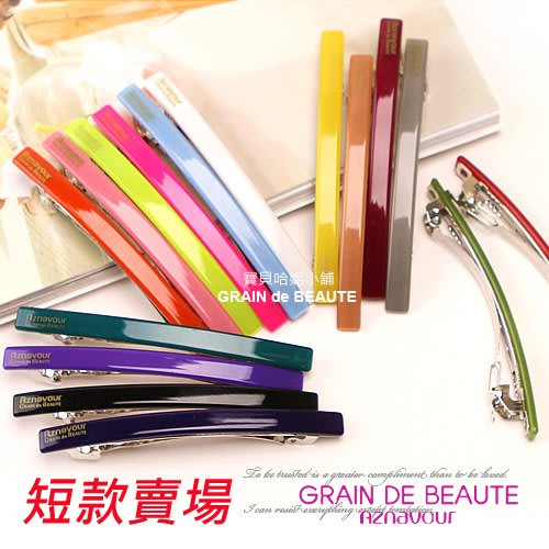 BHJ637-法國品牌Grain de Beaute 簡單一字短款髮夾 彈簧夾【韓國製】Aznavour