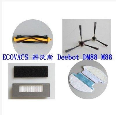 ECOVACS 科沃斯 Deebot 地寶 掃地機器人DM88 M88【邊刷一對下標區】配件 【現貨~副廠品】