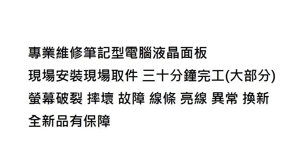 台北光華現場快修 HP Gaming 15-ak015TX 電競筆電 畫面變色 螢幕故障抖動 液晶面板畫面異常