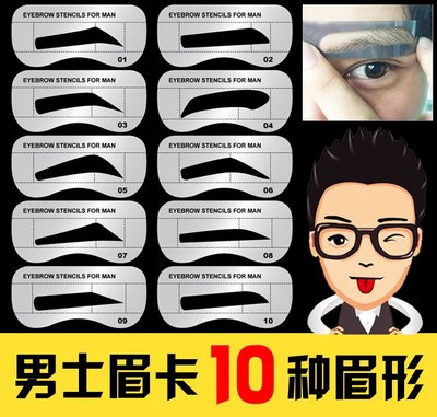 男士眉卡貼自然眉劍眉一字初學眉筆眉剪 修眉刀 套裝 工具 畫眉