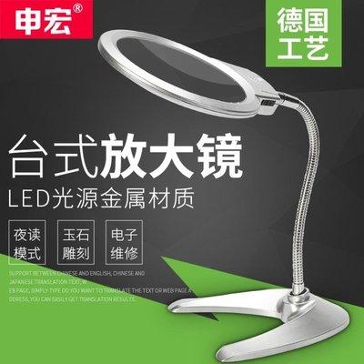 申宏高倍光學台式放大鏡帶LED燈5倍高清10倍老人閱讀看AMXP