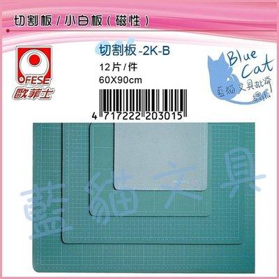 【不可超商取貨】辦公用品/切割墊/製圖配備/保護桌面【BC17409】切割板-2K-B《歐菲士》【藍貓文具】