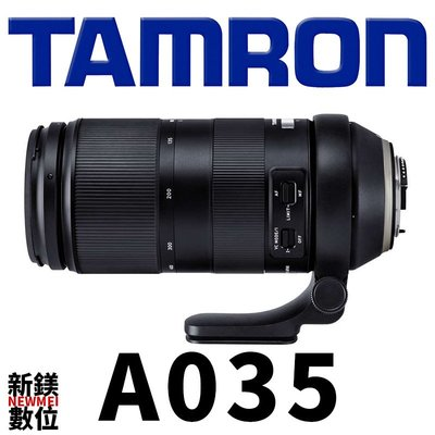 【新鎂】A035 公司貨 TAMRON 騰龍 100-400mm F/4.5-6.3 Di VC USD