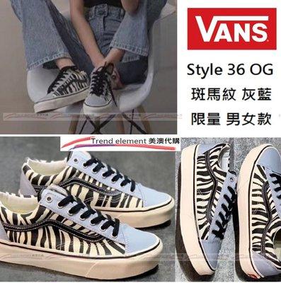 Vans Style 36 OG 斑馬 條紋 霧霾 灰 藍 限量 氣質 質感 低調 情侶 低筒 帆布 板鞋 ~美澳代購~