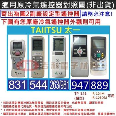 [賣圖2遙控器]  太一 TAIITSU 分離式冷氣遙控器 (ARC-999A設定型) 出貨會先設定好 TP141可用