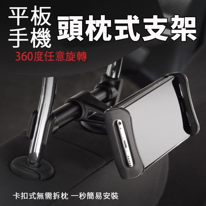 頭枕式平板手機支架 椅背手機支架平板支架 卡扣簡易安裝 車用手機平板架 手機夾 360度旋轉 後座支架 懶人夾