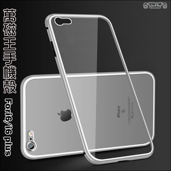 蘋果 iPhone 6 s Plus 萬磁王手機殼 磁吸式手機殼 金屬邊框 後蓋鋼化玻璃 手機殼 手機套 保護套 保護殼