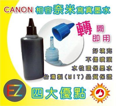 【含稅】CANON 100cc 黑色 奈米寫真 補充墨水 填充墨水 741/ 746 適用雙匣 MX457 /  MX527 台南市