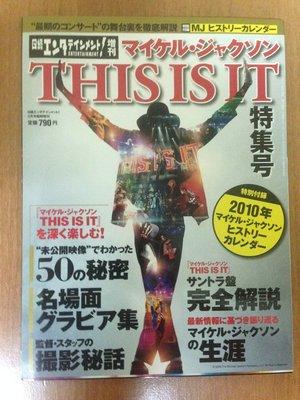 (日文版) Michael Jackson 麥可傑克森 THIS IS IT (特別附贈2010MJ年曆)