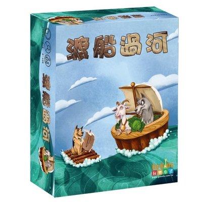 ☆快樂小屋☆ 正版桌遊 渡船過河 繁中版 【贈厚套】台中桌遊