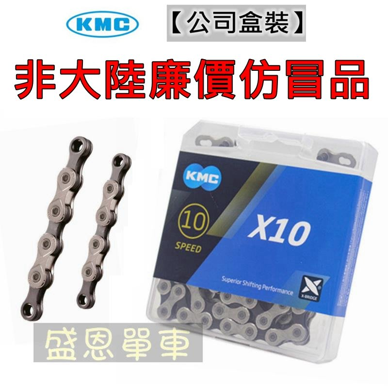 【公司盒裝】 KMC X10 輕量化 10速 鏈條 自行車 鍊條《附 快扣》銀色116目 盛恩 單車