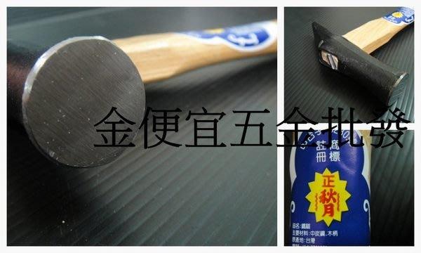 【金便宜】 正秋月 專業用 1寸 木柄尖尾鎚 鐵鎚 鐵槌 磅鎚 中碳鋼材質 台灣製造
