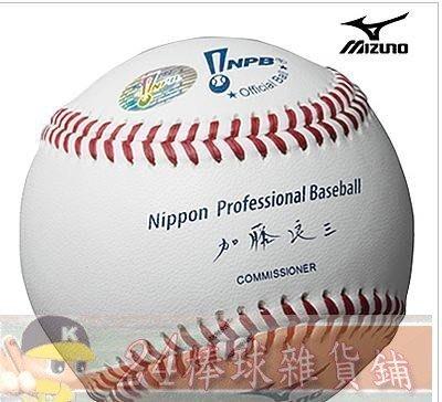 貳拾肆棒球--日本空運回台日職棒公式實際比賽球/Mizuno製