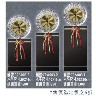 獎座-琉璃.水晶 CRA0031-CRA0033