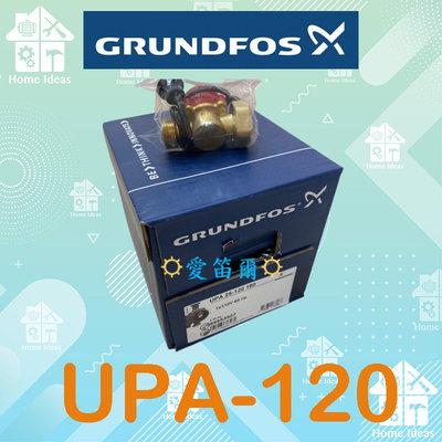 ☼愛笛爾☼【免運費優惠中】葛蘭富 UPA 120 熱水器加壓泵浦( 附底座 ) 熱水器專用加壓馬達穩壓機