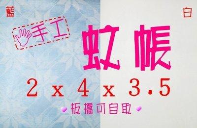 蚊帳 2.2x4.2x4尺 嬰兒床適用 方形傳統古早味 工廠直營台灣製 防蚊一級棒 雅的寢飾 板橋店