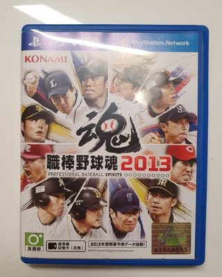 職棒野球魂2013 psv 二手