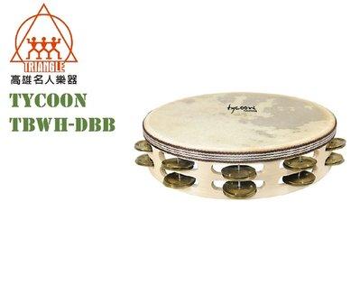 【名人樂器】TYCOON TBWH-DBB 鈴鼓