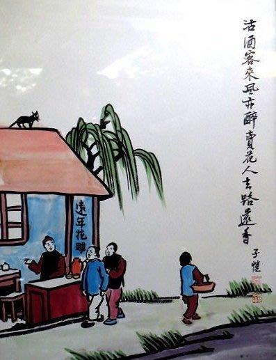 【 金王記拍寶網 】S378 中國近代美術教育家 豐子愷 款 手繪書畫原作含框一幅 畫名:沽酒客來風亦醉  罕見稀少~