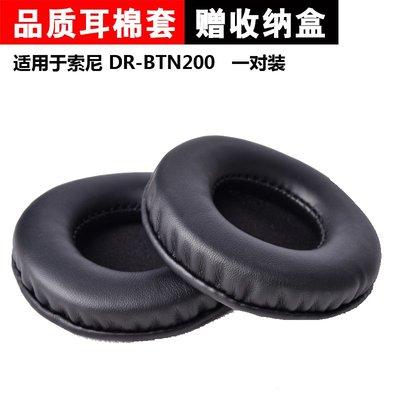 保護套 保護殼適用SONY/ 索尼 DR-BTN200耳機套 btn200頭戴式耳麥耳罩海綿套皮套 台北市