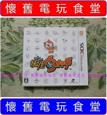 ※現貨『懷舊電玩食堂』《純正日本原版、附盒書》【3DS】妖怪手錶(另有元祖本家真打神奇寶貝精靈寶可夢航海王海賊王)