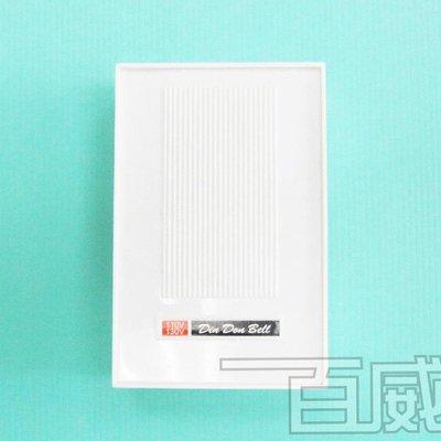[百威電子] 台灣製 DING DONG~ 明式 方型 叮咚 叮噹門鈴 電鈴 AC 110V 白色 (4300J)